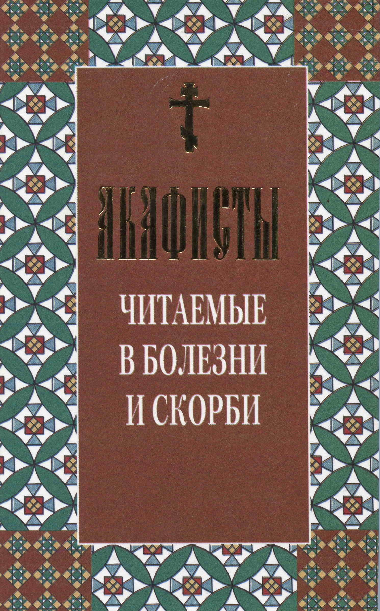 Сборник Акафисты читаемые в болезни и скорби акафисты божией матери и святым малый формат