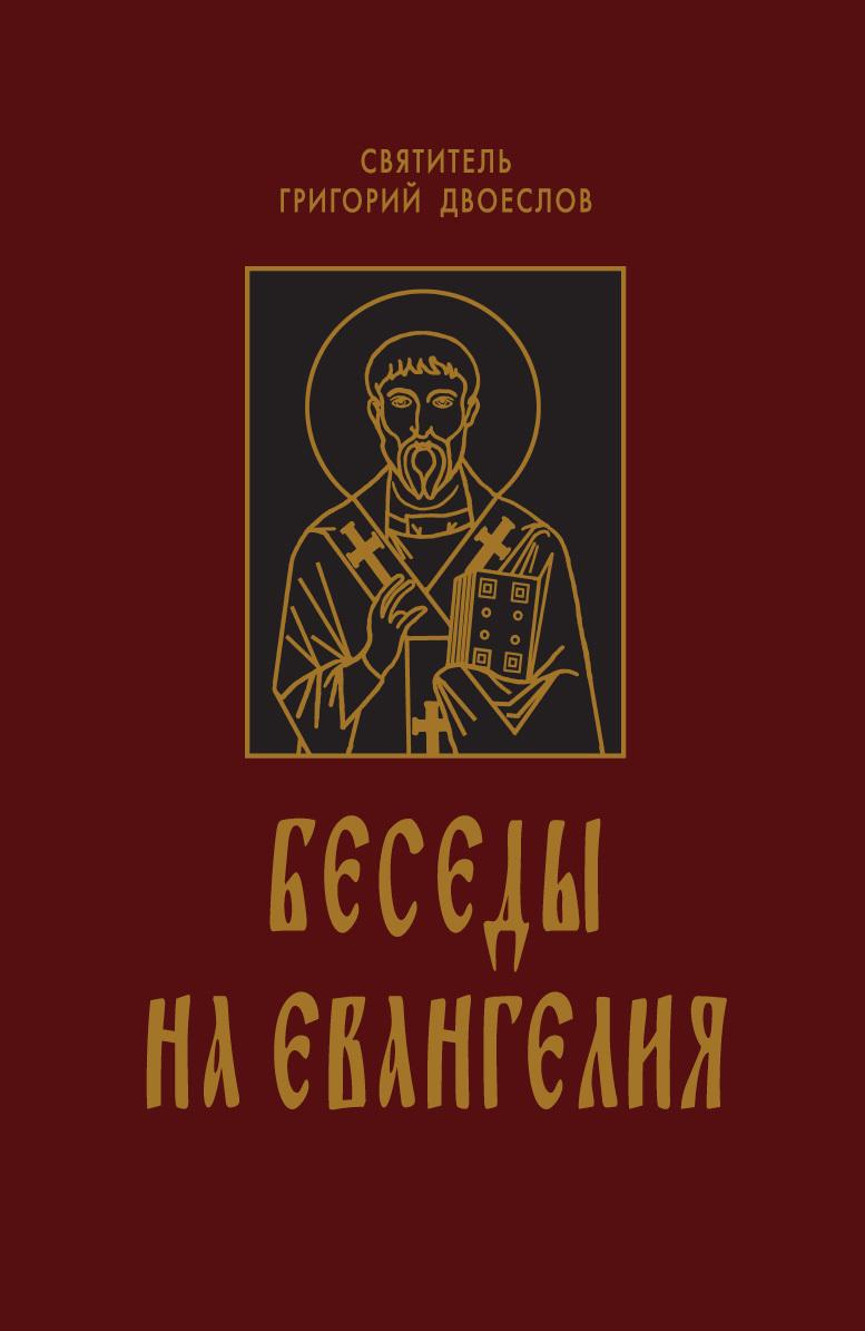 Григорий Двоеслов - Беседы на Евангелия. В 2 книгах