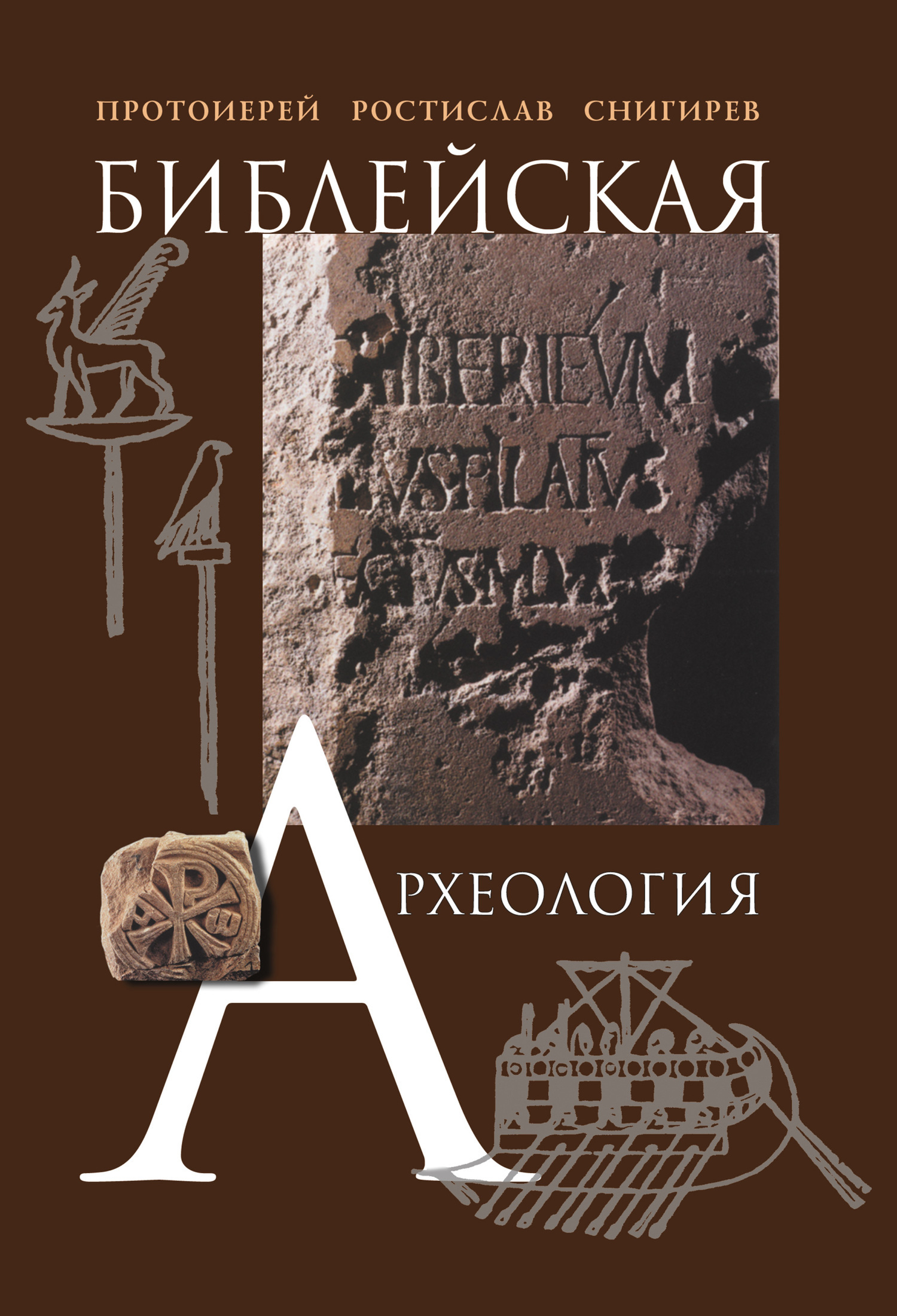 Ростислав Снигирев - Библейская археология
