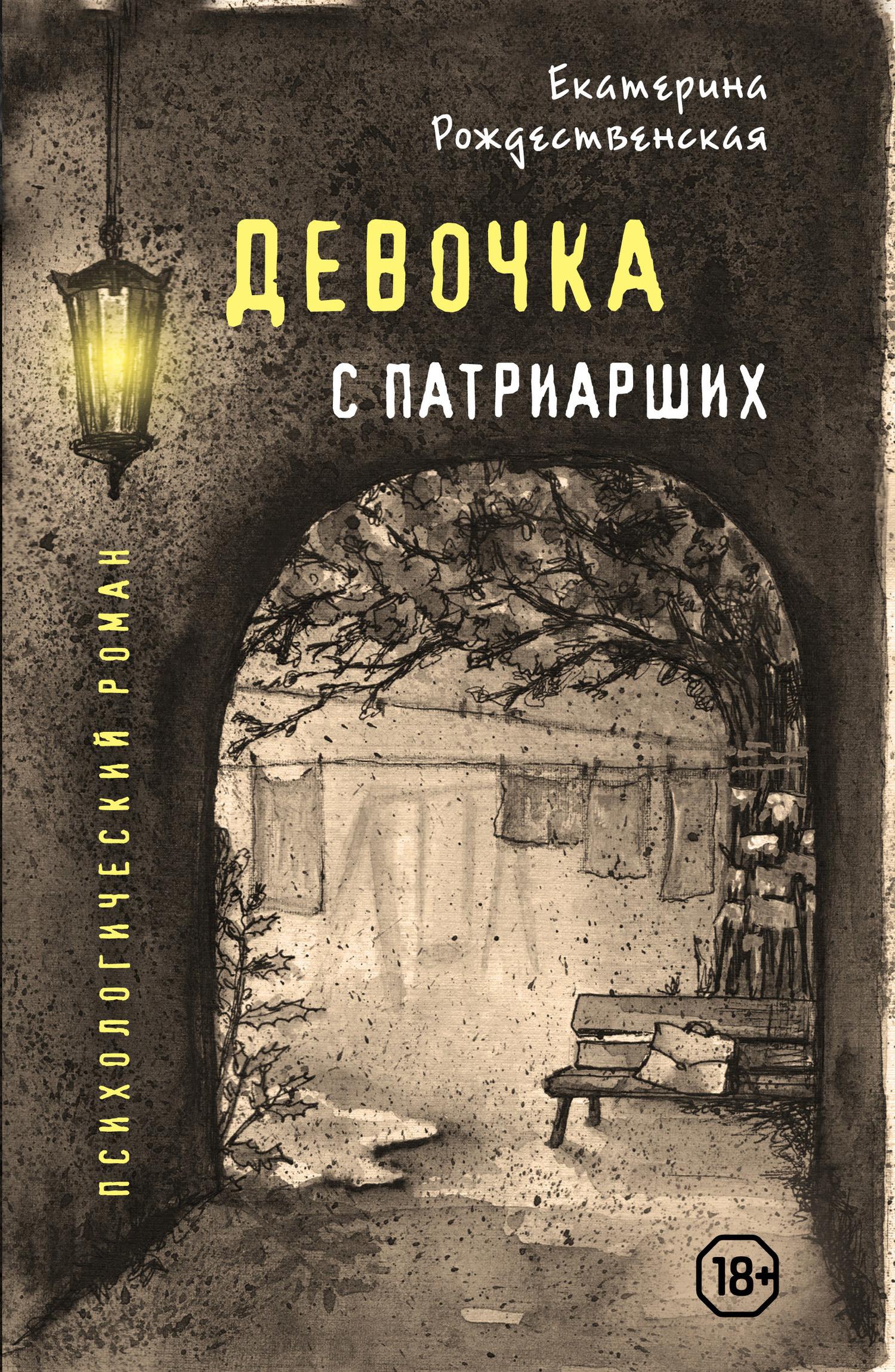 Екатерина Рождественская - Девочка с Патриарших