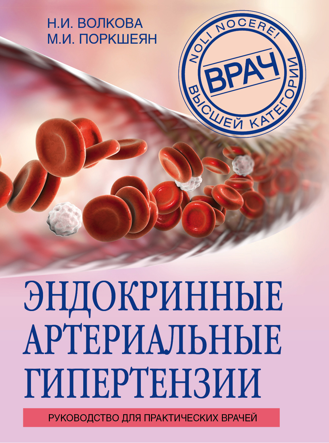 Наталья Волкова, Мария Покршеян - Эндокринные артериальные гипертензии. Руководство для практических врачей