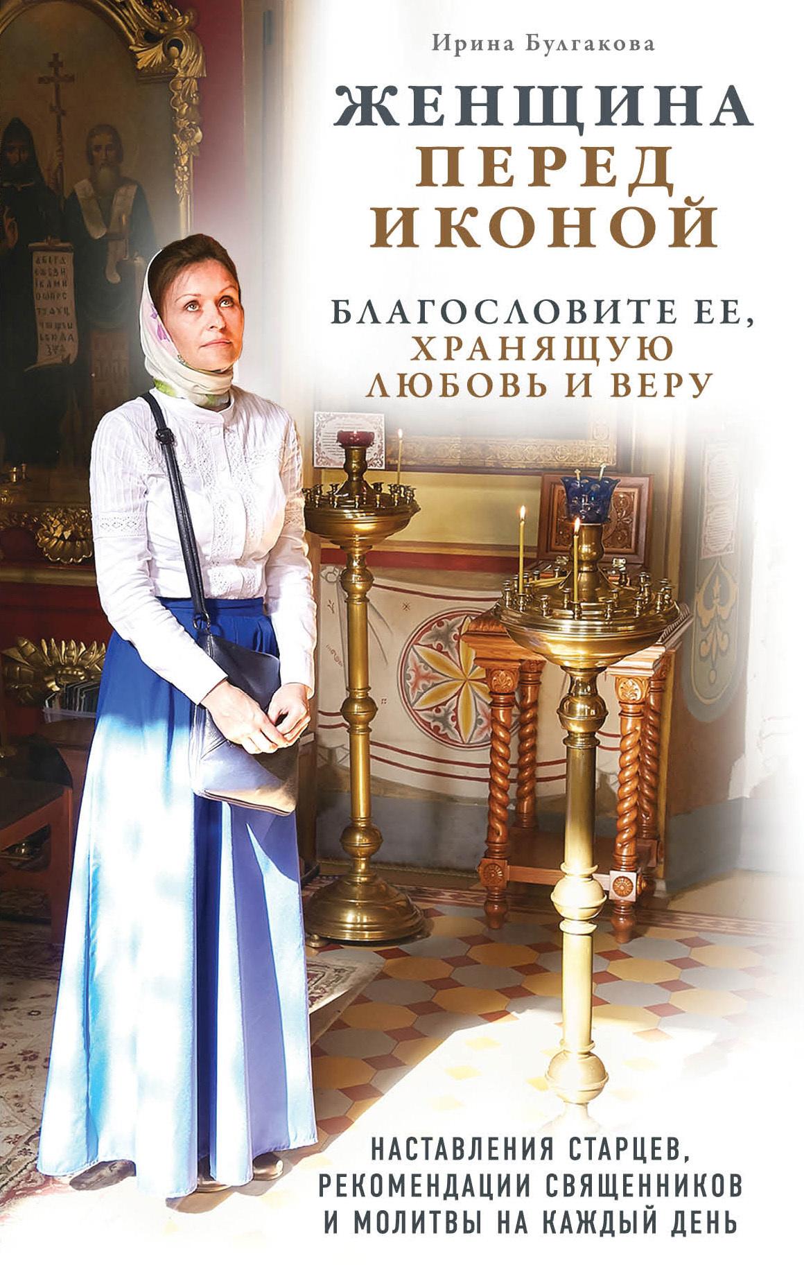 Ирина Булгакова - Женщина перед иконой. Благославите ее, хранящую любовь и веру