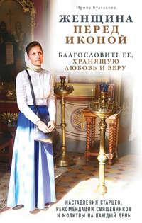 Отсутствует - Женщина перед иконой. Благославите ее, хранящую любовь и веру
