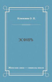 О. П. Клюкина - Эсфирь