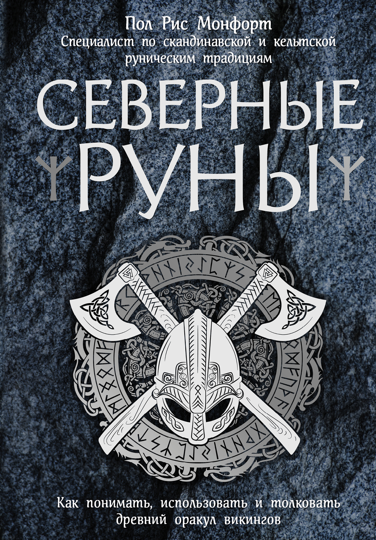 Пол Монфорд Северные руны. Как понимать, использовать и толковать древний оракул викингов хейвуд джон люди севера история викингов 793 1241