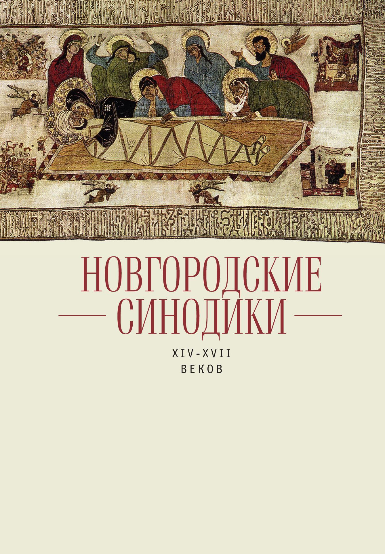 Отсутствует Новгородские синодики XIV–XVII веков все цены