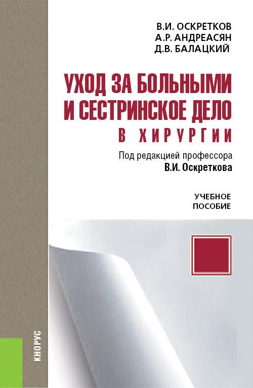 Владимир Оскретков бесплатно