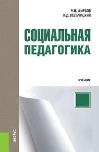 М. В. Фирсов - Социальная педагогика