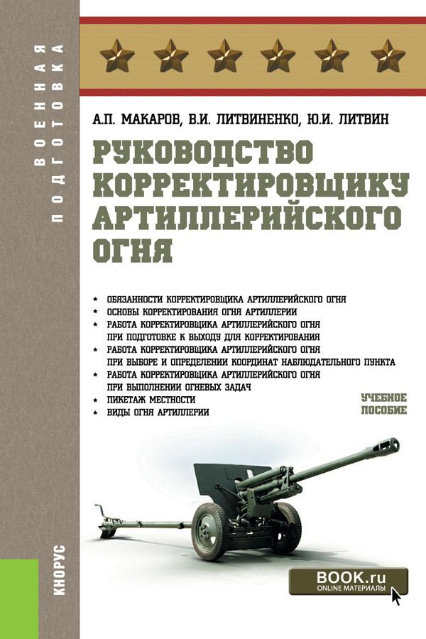 Александр Макаров бесплатно