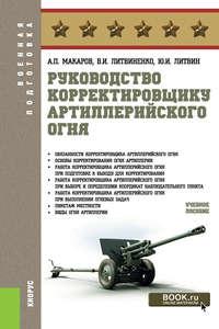Александр Макаров - Руководство корректировщику артиллерийского огня