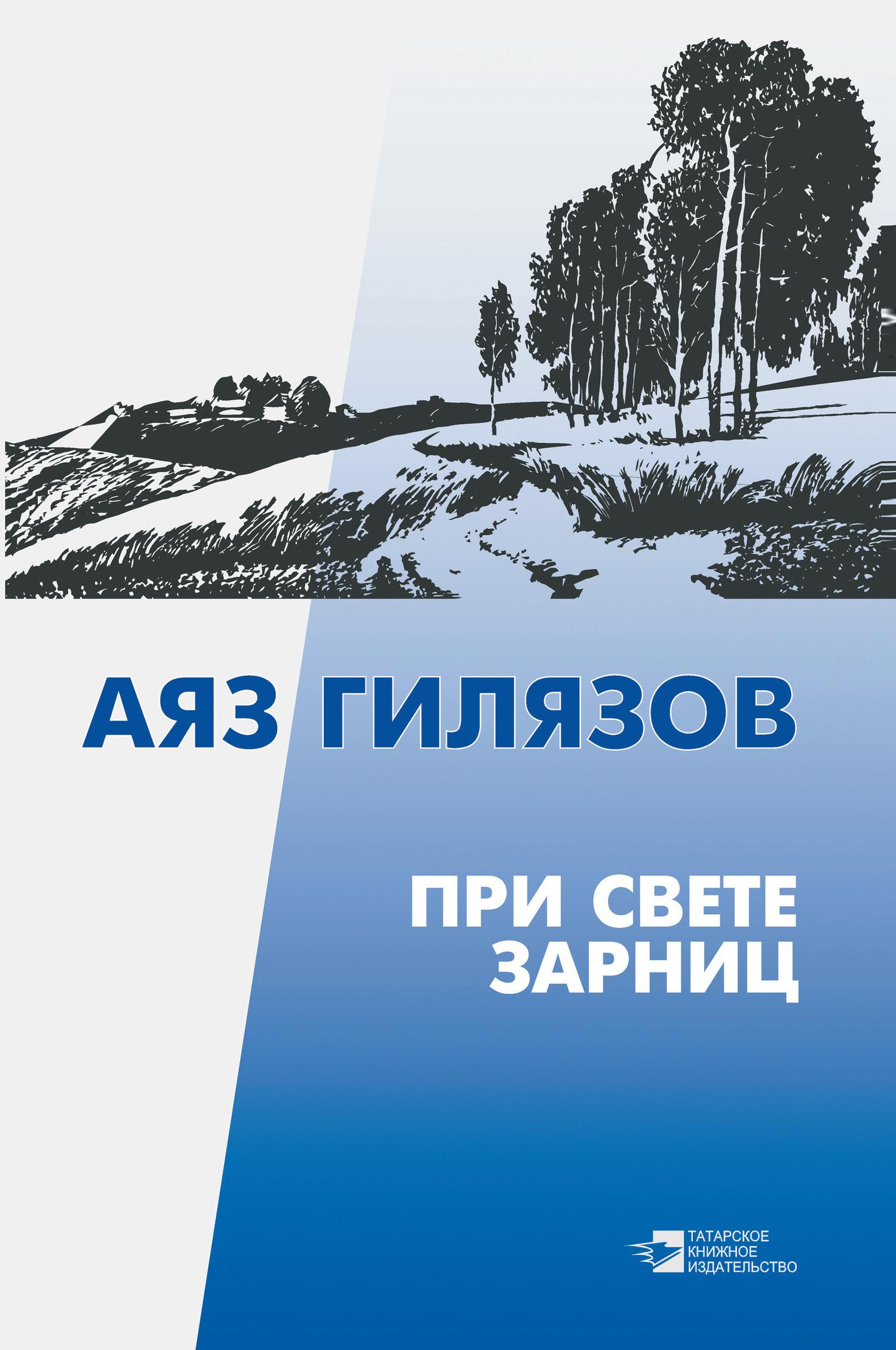 При свете зарниц (сборник)