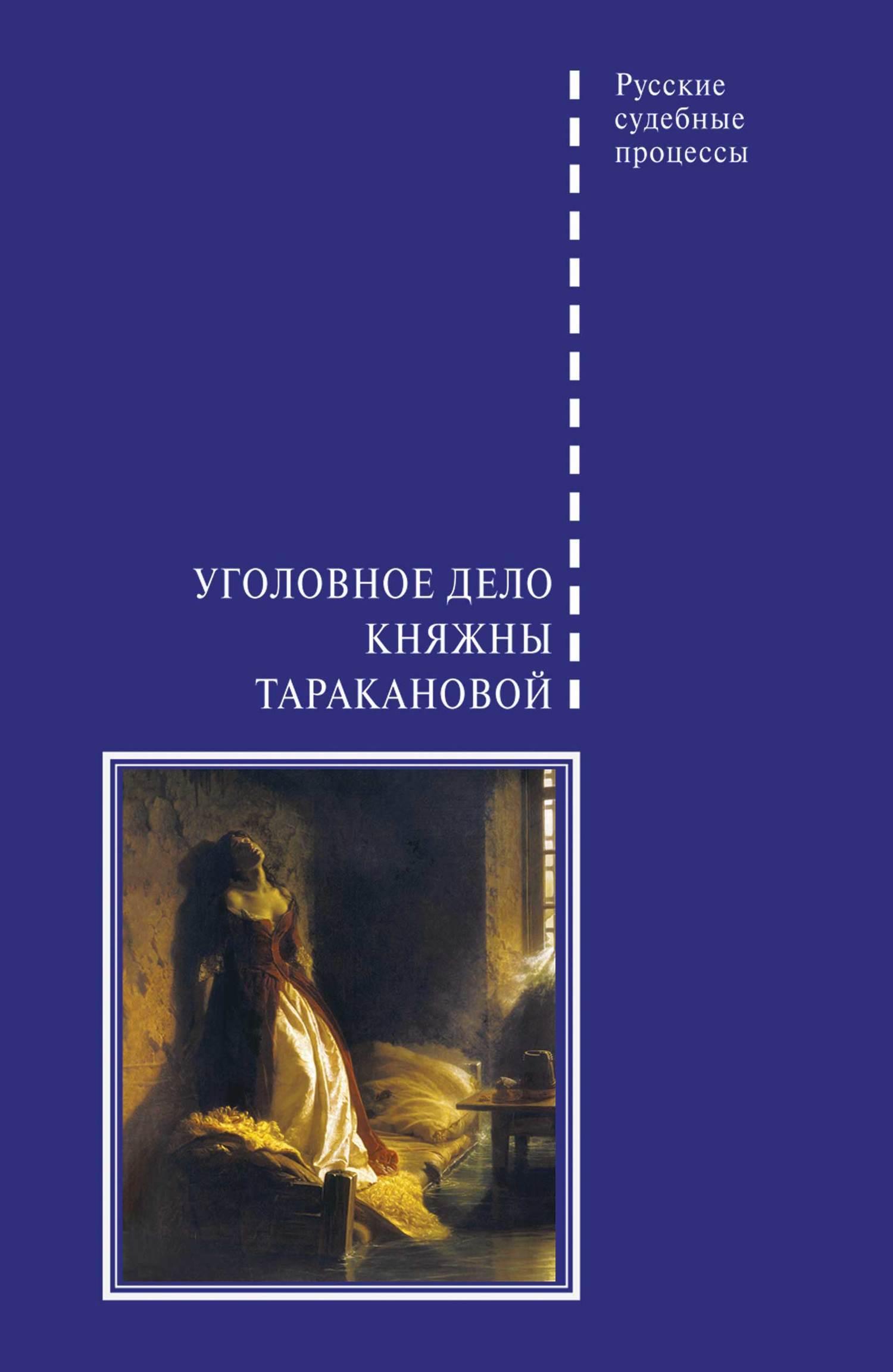 Виктор Злобин - Уголовное дело княжны Таракановой