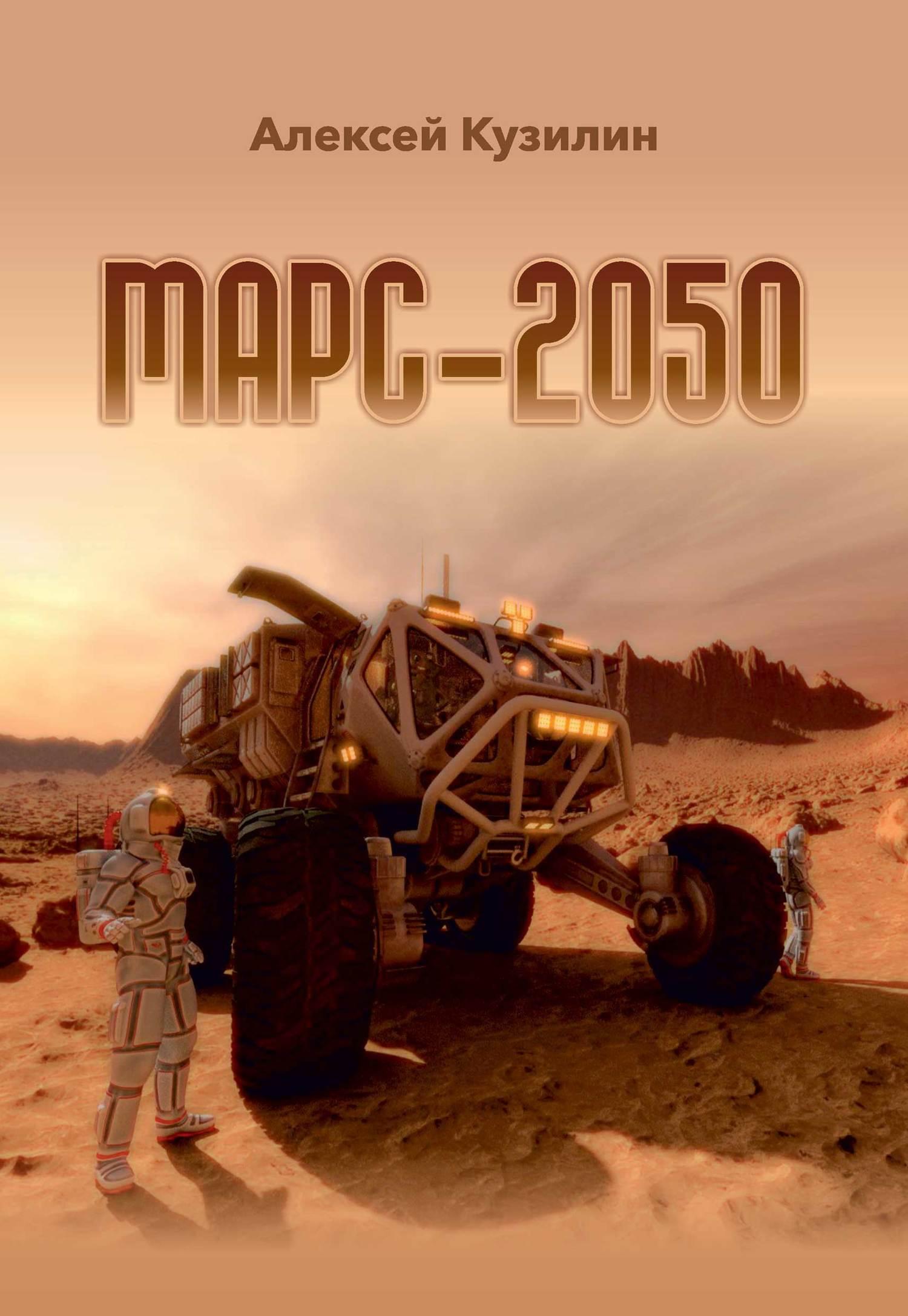 Алексей Кузилин - Марс-2050