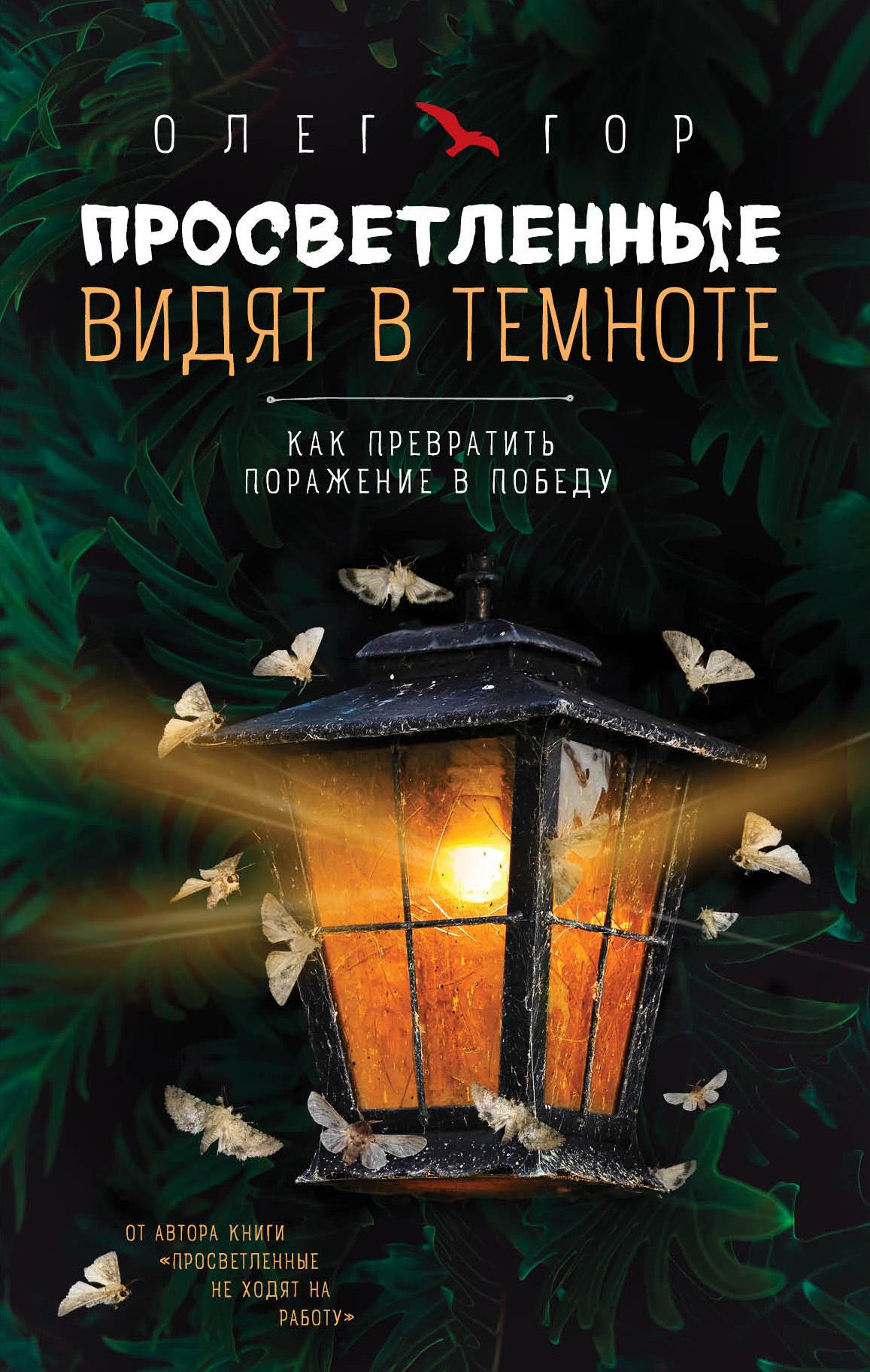 Олег Гор бесплатно