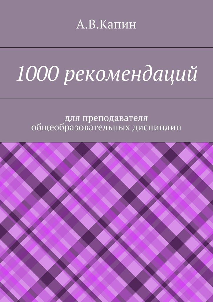 1000рекомендаций. Для преподавателя общеобразовательных дисциплин