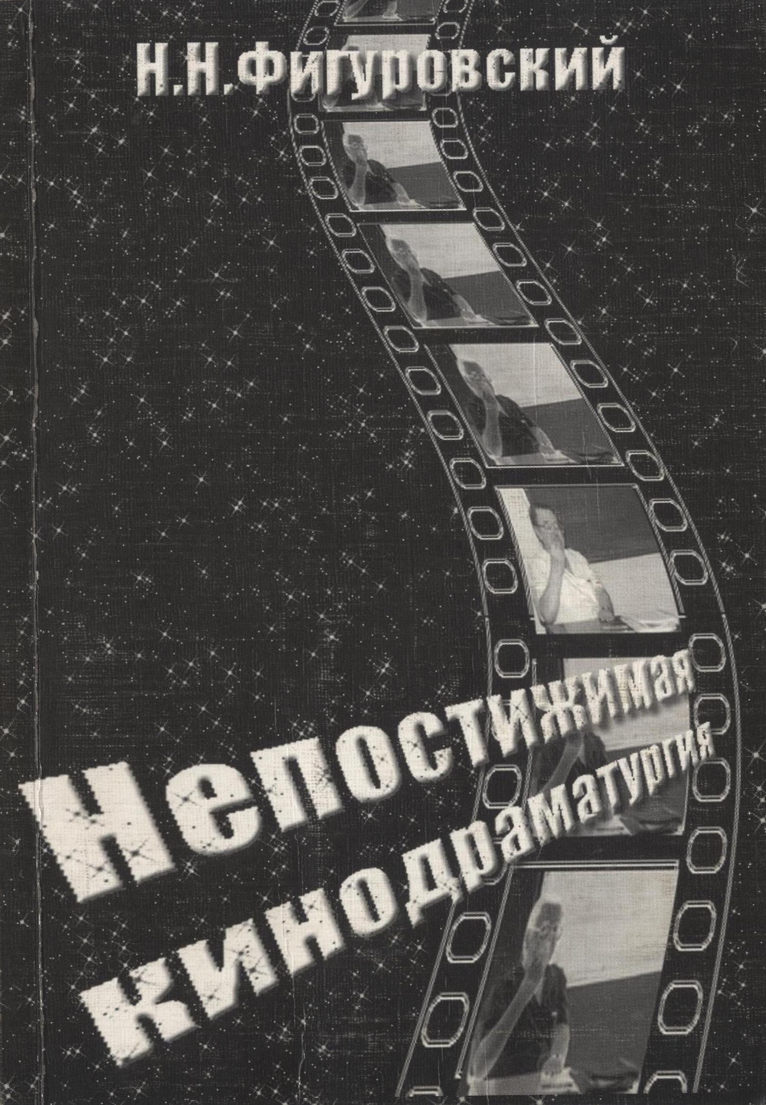 Непостижимая кинодраматургия