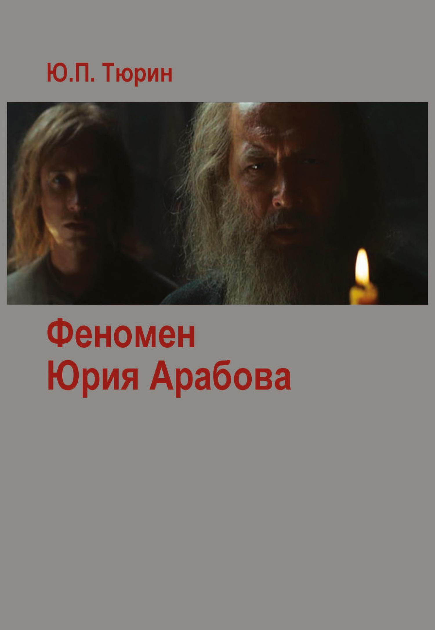 Юрий Тюрин Феномен Юрия Арабова (сборник)