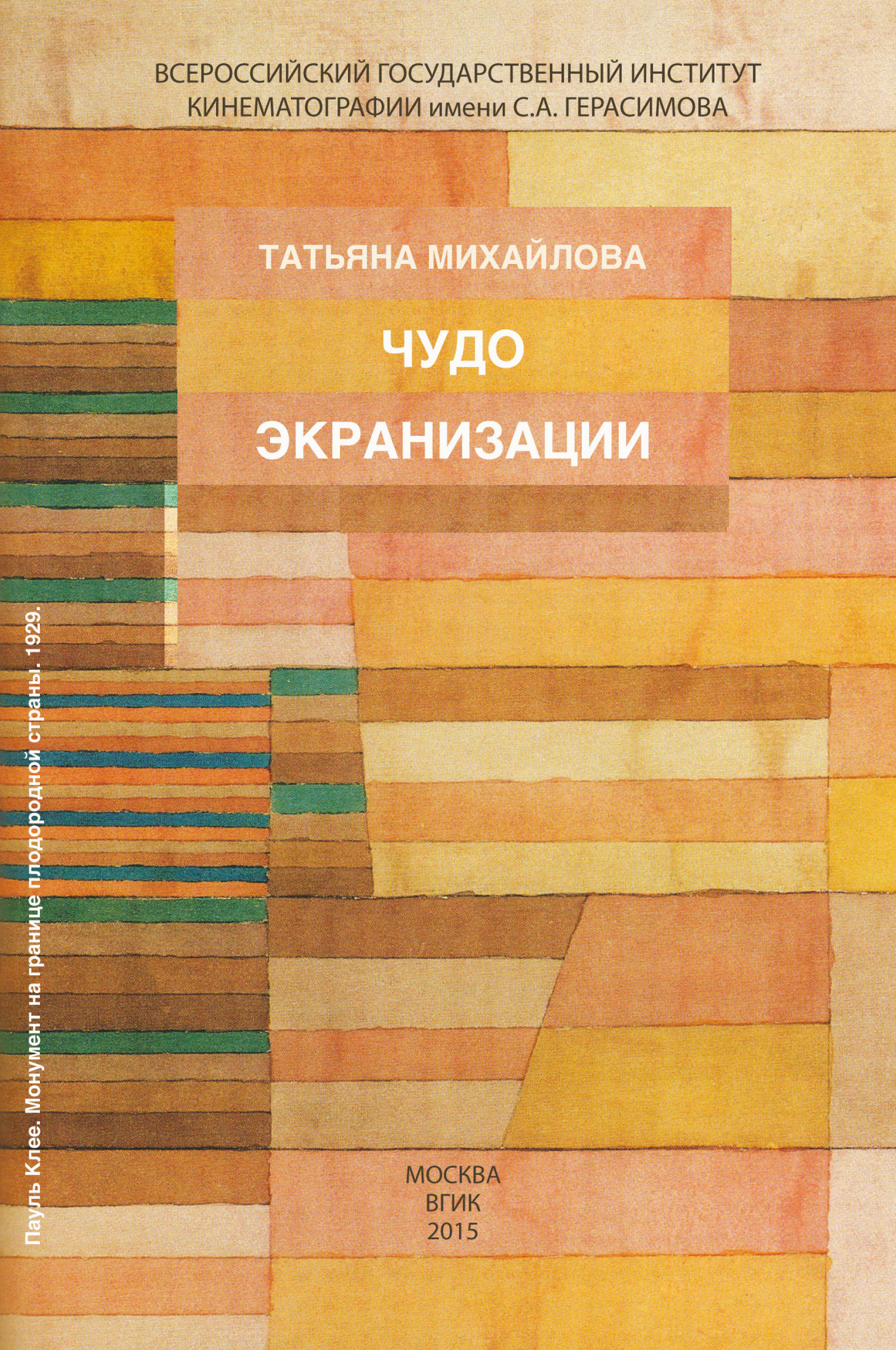 Татьяна Михайлова - Чудо экранизации
