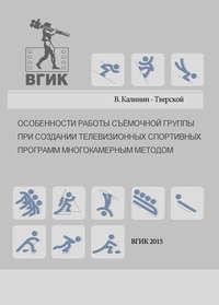 Виталий Калинин-Тверской - Особенности работы съёмочной группы при создании телевизионных спортивных программ многокамерным методом