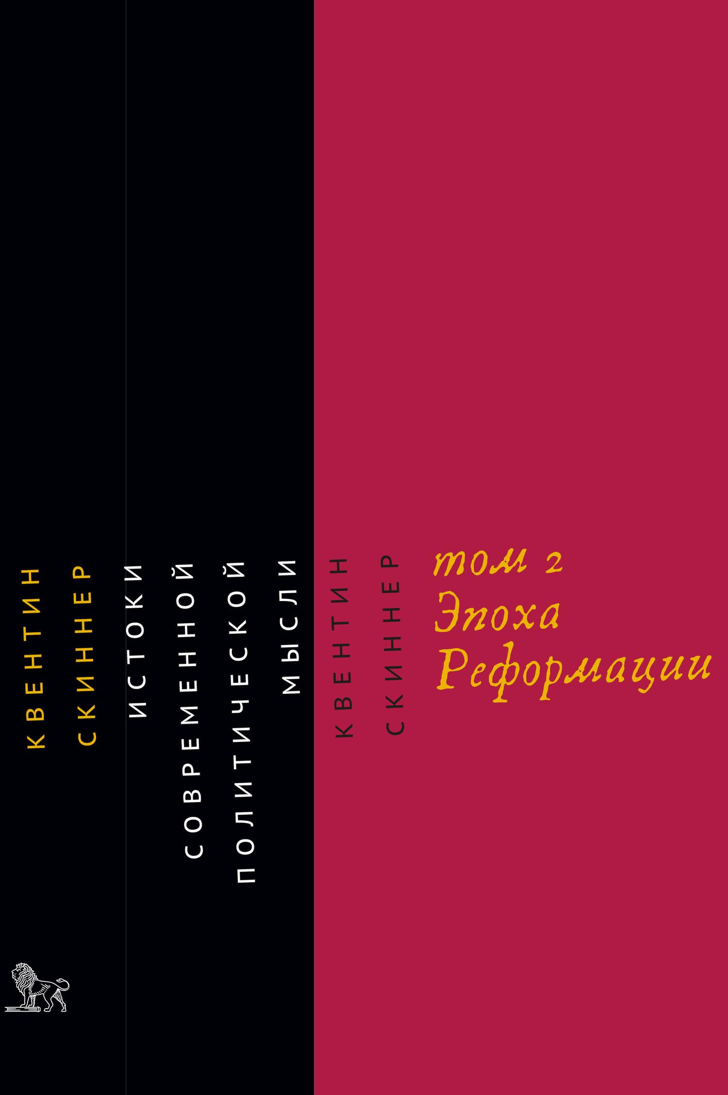 Истоки современной политической мысли. Том 2. Эпоха Реформации