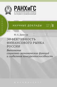 Юрий Данилов - Эффективность финансового рынка России. Выполнение социально-экономических функций и глобальная конкурентоспособность