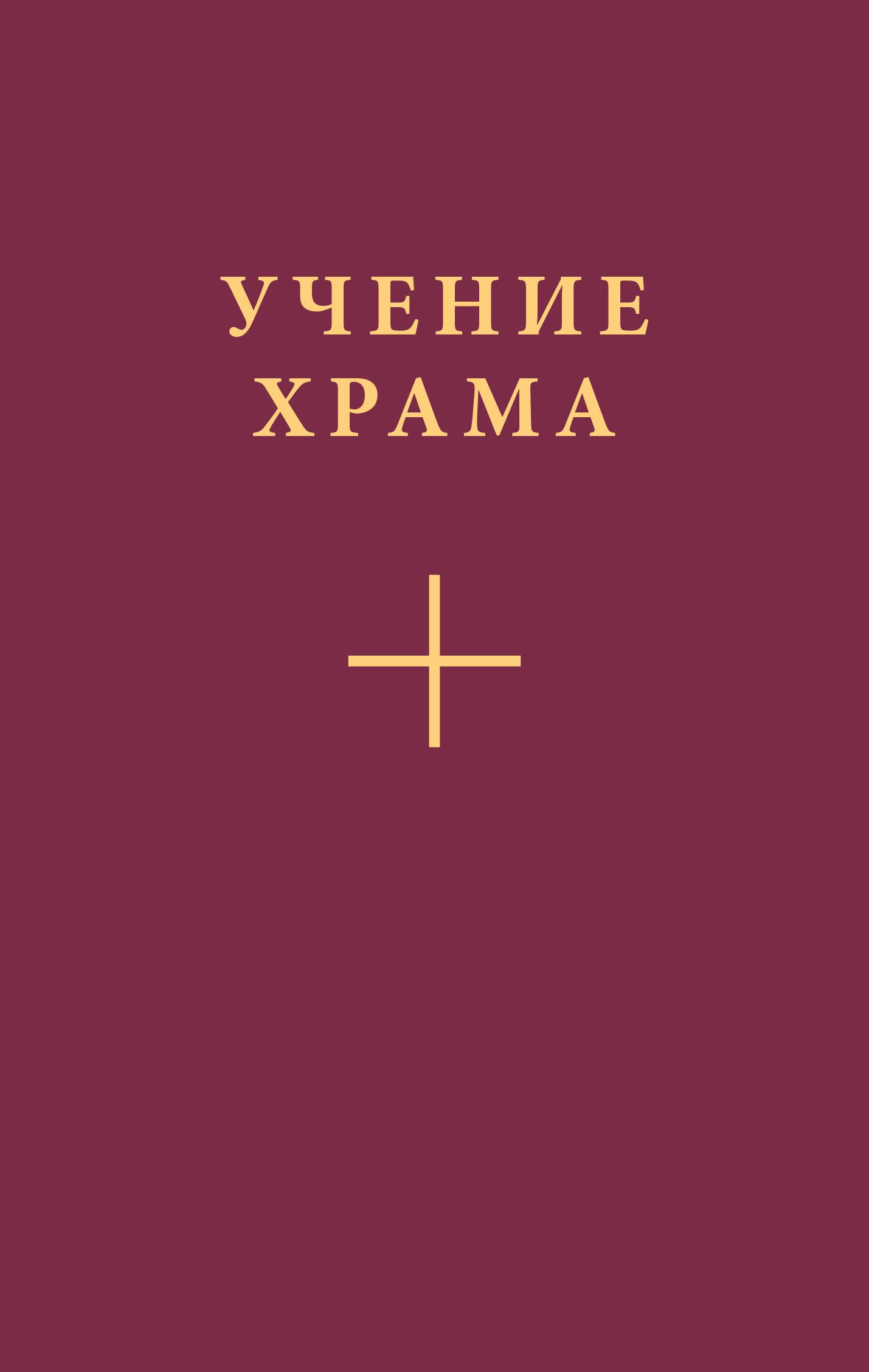 Учение Храма. Часть 2