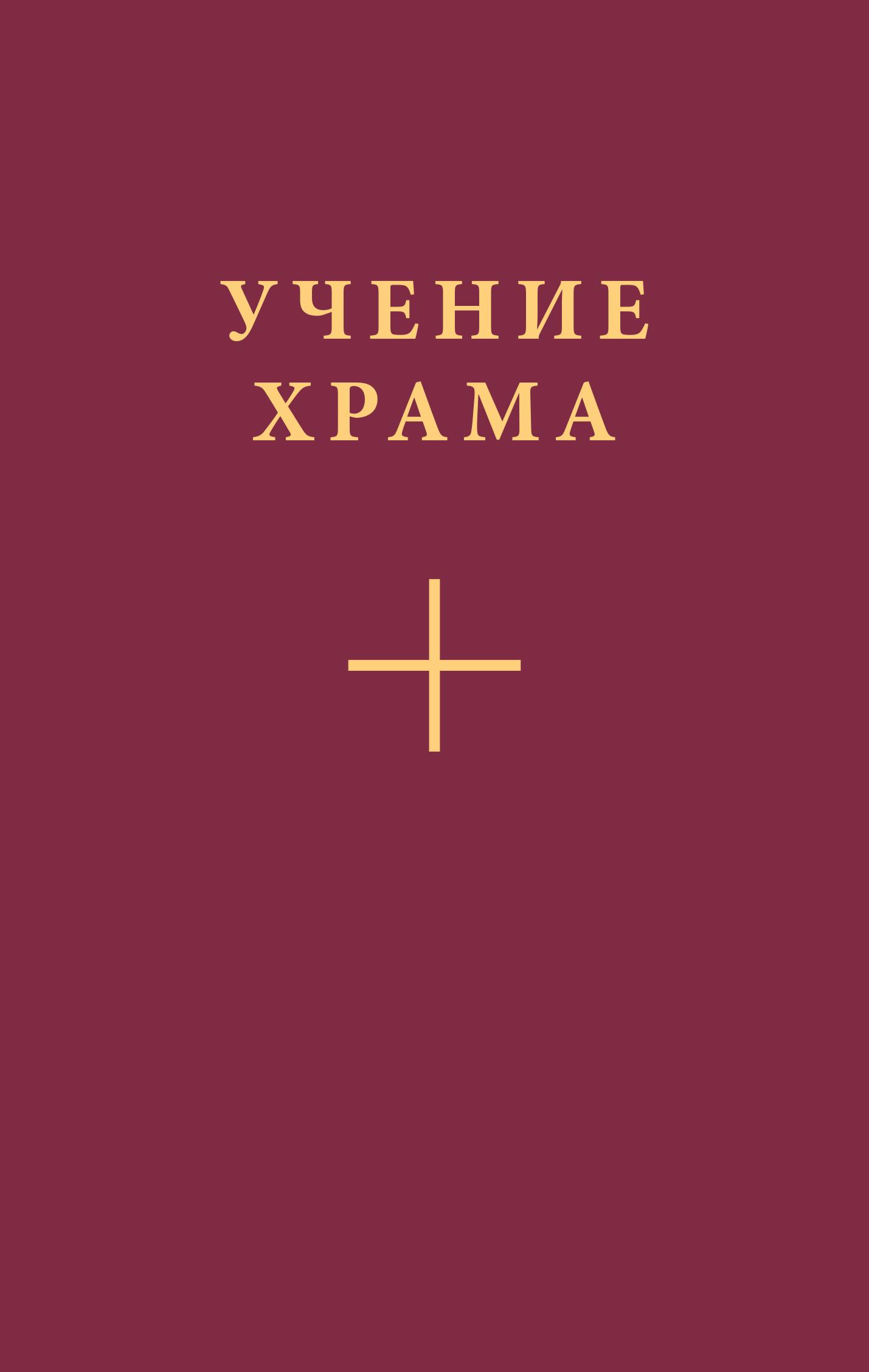 Учение Храма. Часть 1
