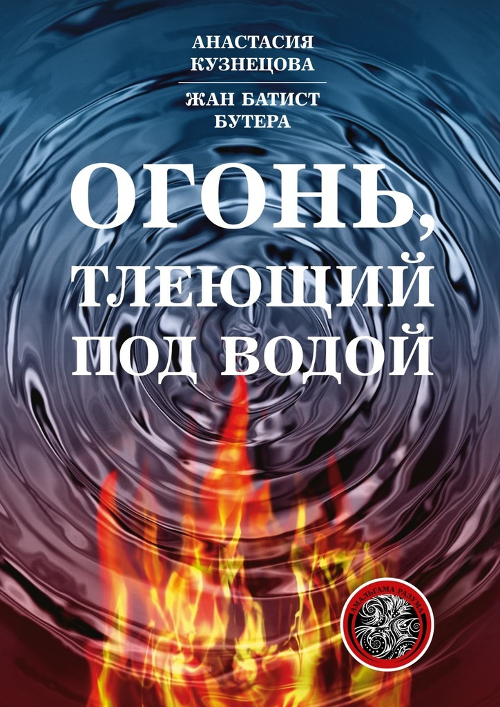 Жан Батист Бутера, Анастасия Кузнецова - Огонь, тлеющий под водой