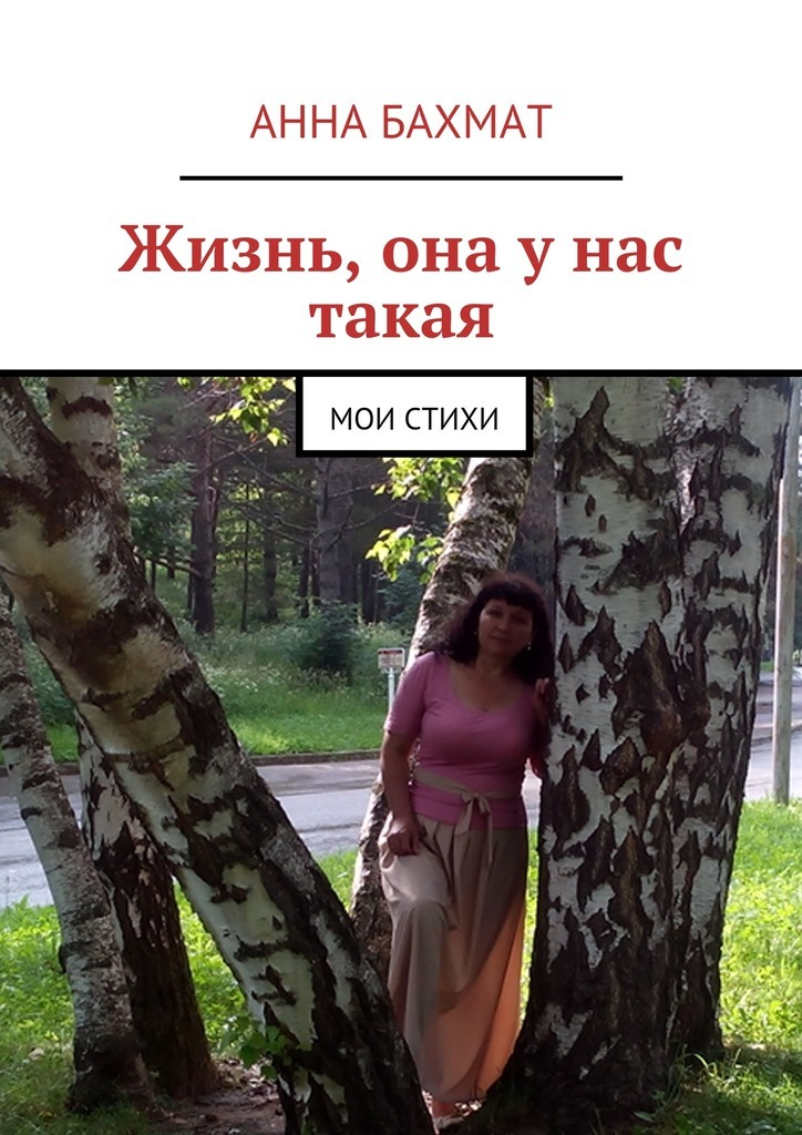 Анна Александровна Бахмат Жизнь, она у нас такая. Мои стихи ларина н жизнь от бога мне дана портреты нашего времени
