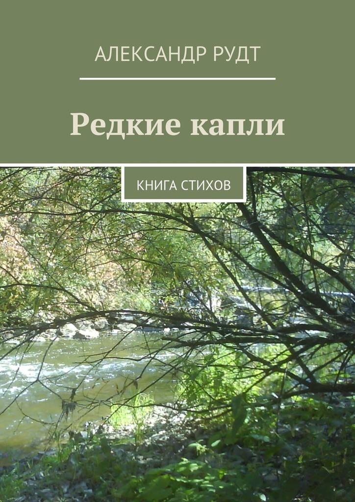 Александр Рудт бесплатно