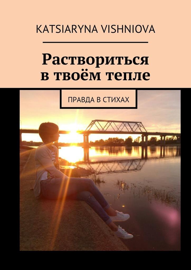 Katsiaryna Vishniova Раствориться втвоём тепле. Правда встихах арт дизайн подарочный набор открытка с ручкой я не робинзон но пятницу люблю 0701 033