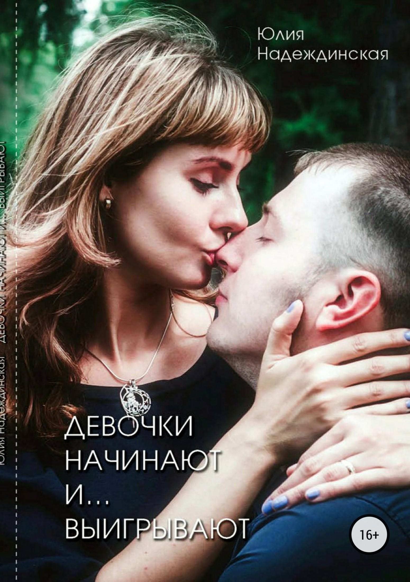 Юлия Надеждинская - Девочки начинают и выигрывают