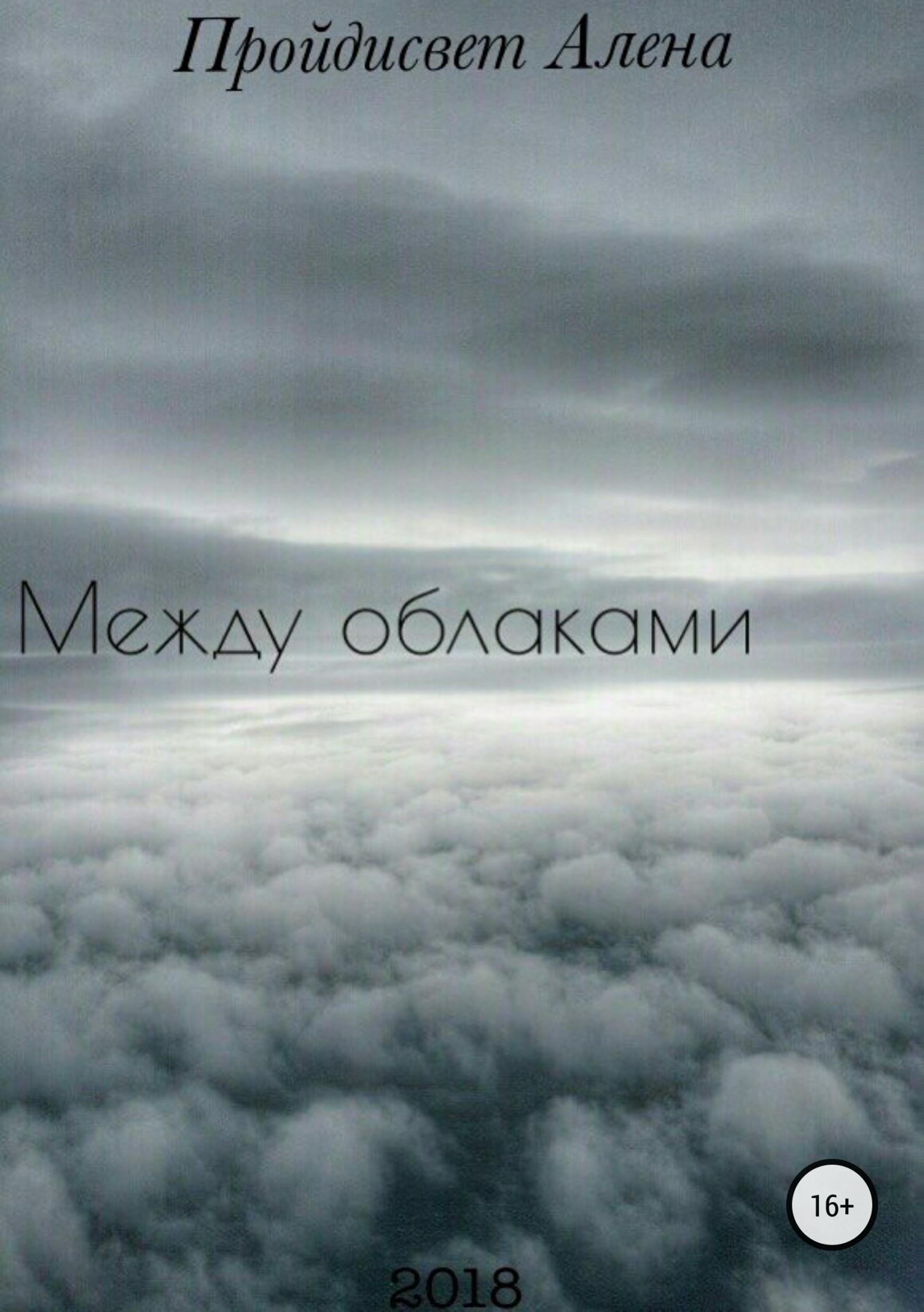 Алена Алексеевна Пройдисвет Между облаками. Сборник рассказов