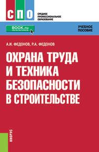 Александр Федонов - Охрана труда и техника безопасности в строительстве