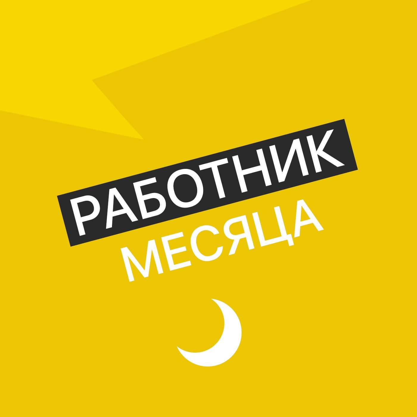 Творческий коллектив Mojomedia Артдиректор бара марат карапетян арт директор
