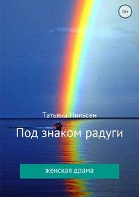 - Под знаком радуги