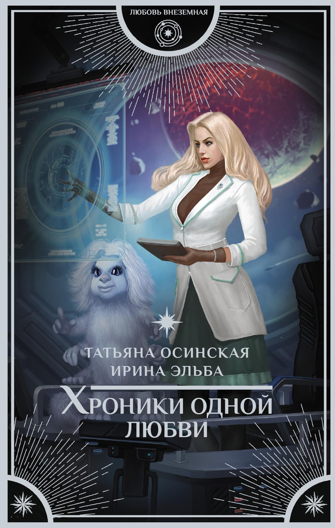 Ирина Эльба, Татьяна Осинская - Хроники одной любви