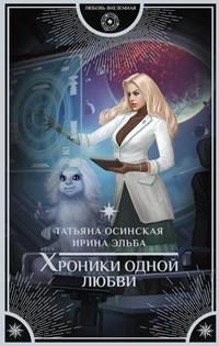 Ирина Эльба - Хроники одной любви