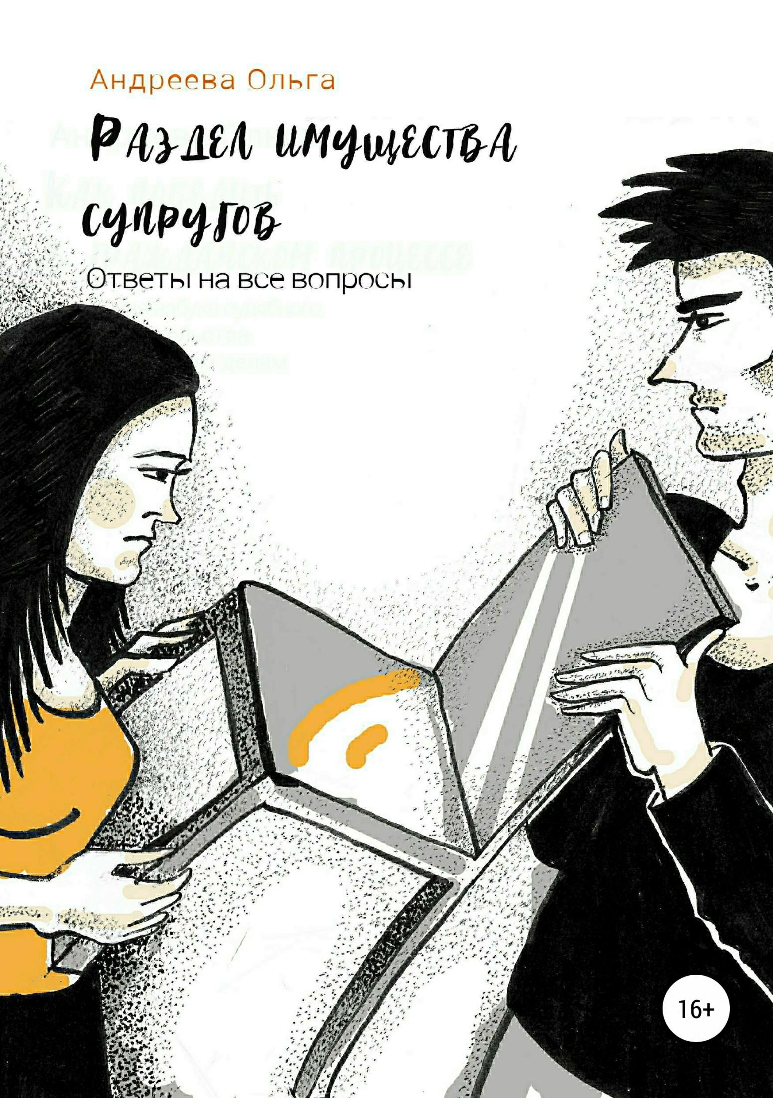 Раздел имущества супругов. Ответы на все вопросы