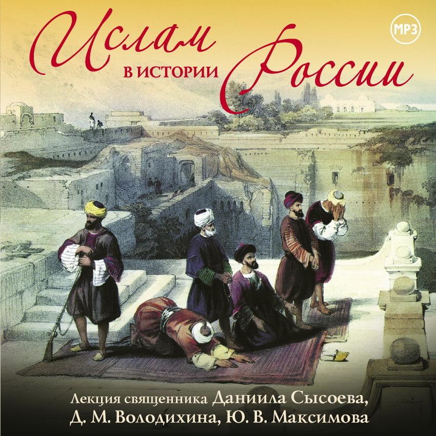Дмитрий Володихин Лекция «Ислам в истории России» дмитрий валерьевич дубов откровения последнего пророка