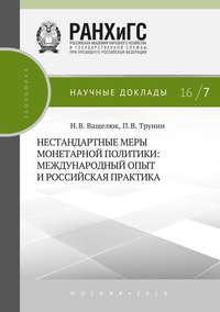 П. В. Трунин - Нестандартные меры монетарной политики. Международный опыт и российская практика