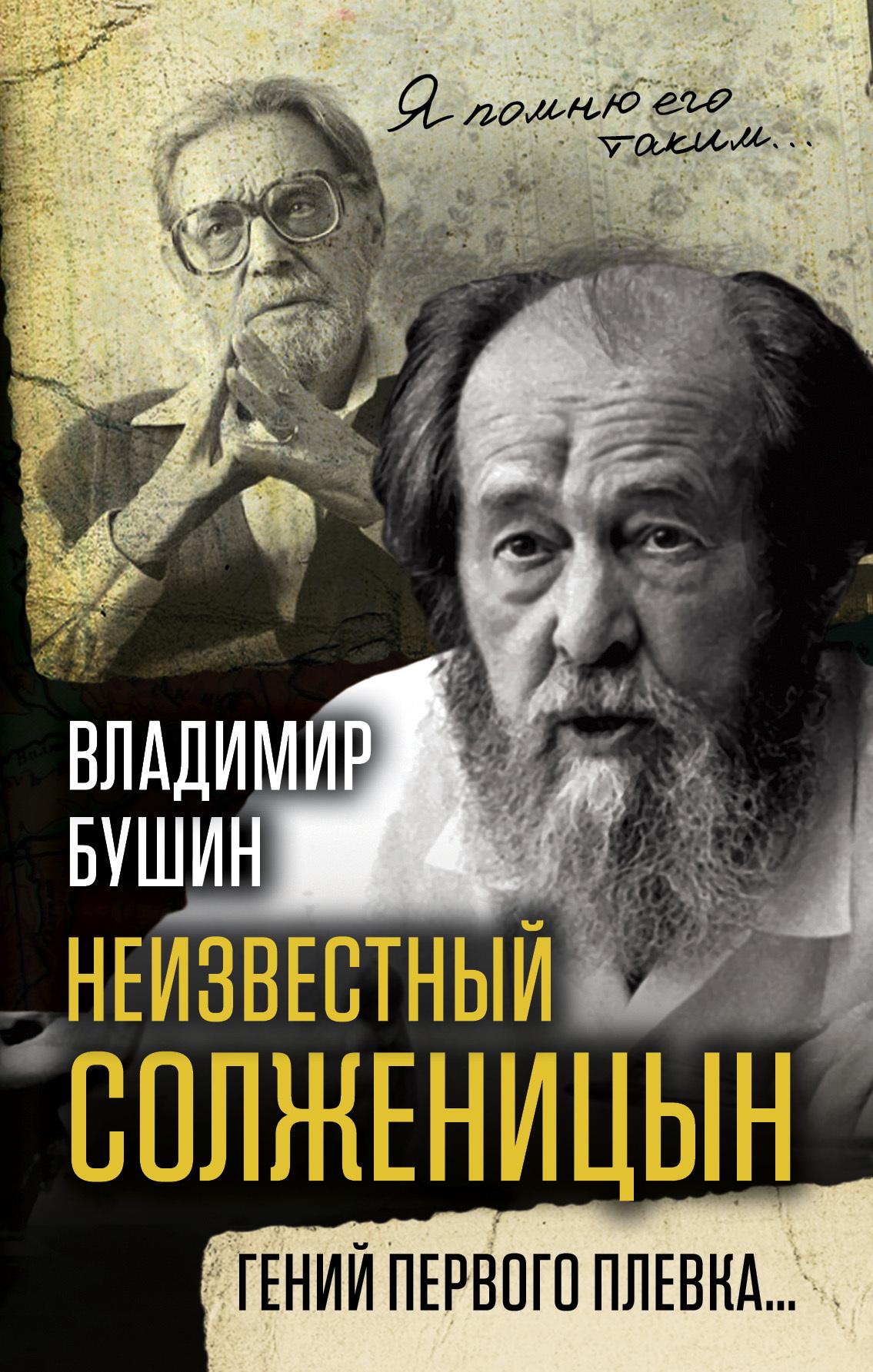 Владимир Бушин Неизвестный Солженицын. Гений первого плевка сараскина л солженицын