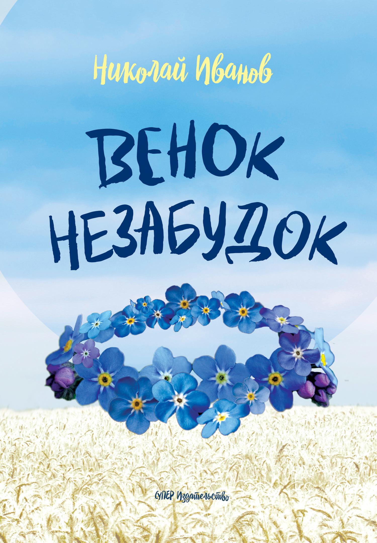 цены Николай Иванов Венок незабудок