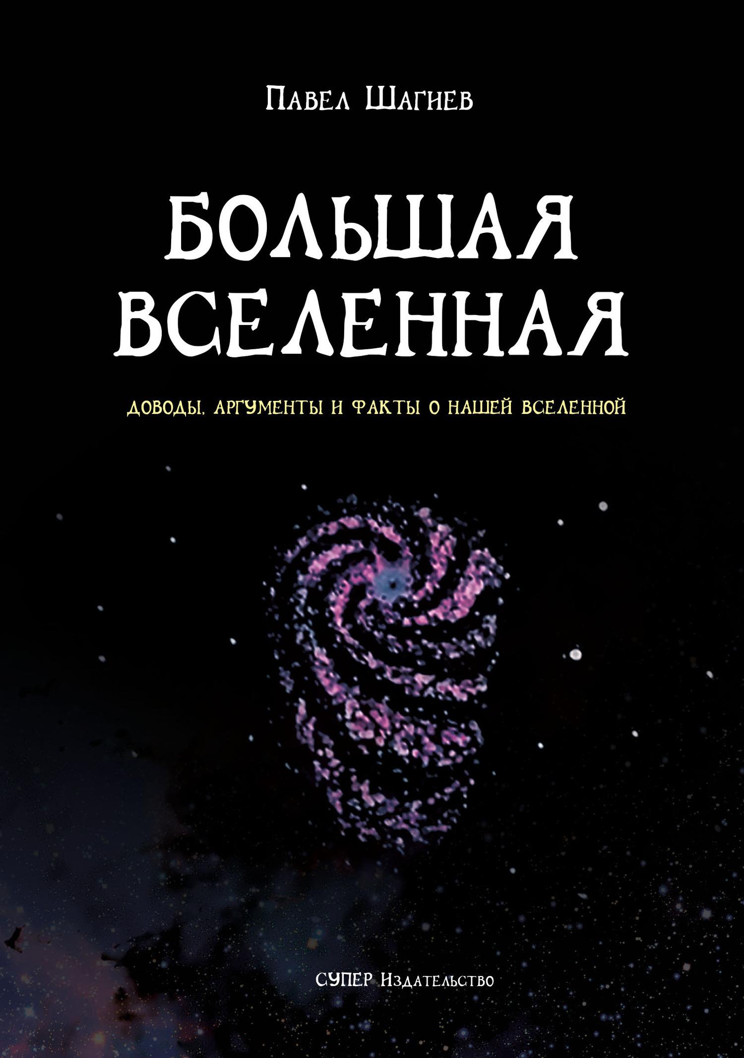 Павел Шагиев Большая вселенная электрон энергия космоса