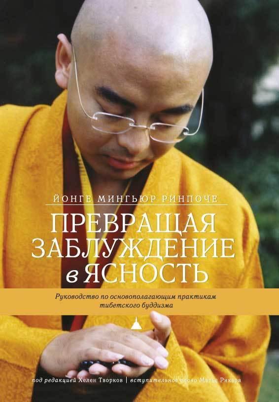 Йонге Мингьюр Ринпоче Превращая заблуждение в ясность. Руководство по основополагающим практикам тибетского буддизма. йонге мингьюр ринпоче и тори хайден таши щенок который научился медитировать