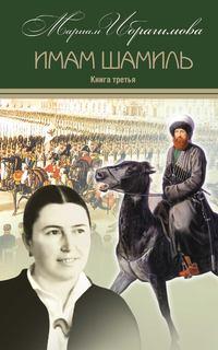 М. И. Ибрагимова - Имам Шамиль. Книга третья