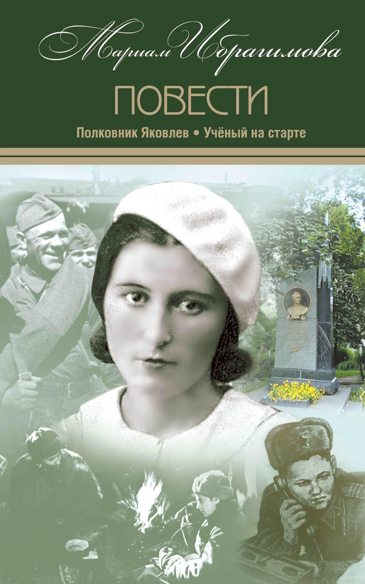 Мариам Ибрагимова - Полковник Яковлев. Ученый на старте