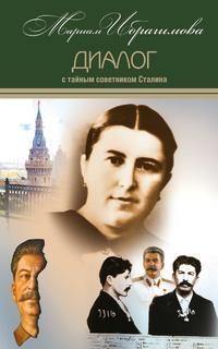 М. И. Ибрагимова - Диалог с тайным советником Сталина