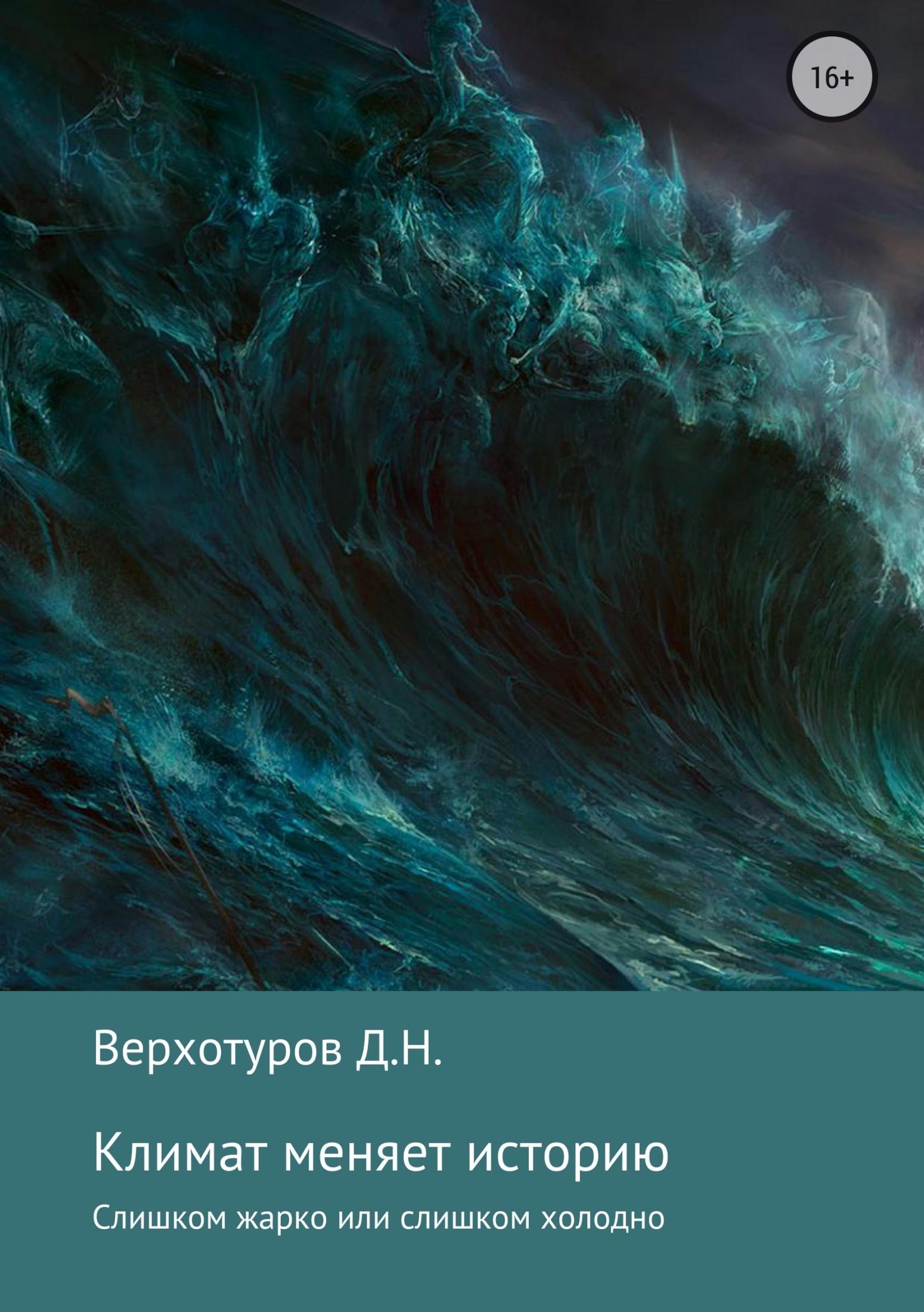 Дмитрий Верхотуров - Климат меняет историю