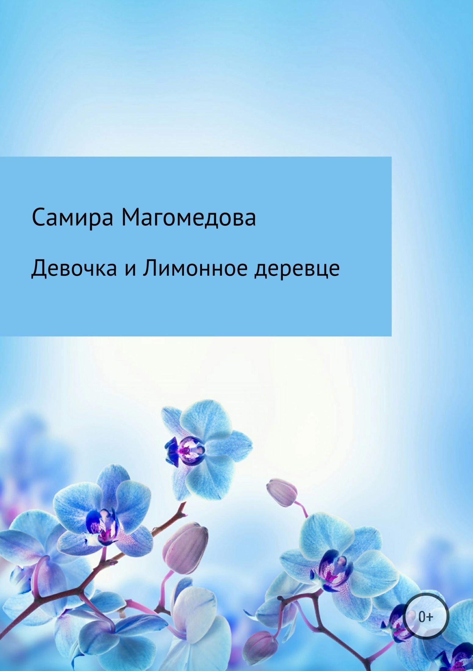 Самира Зайдуллаховна Магомедова бесплатно